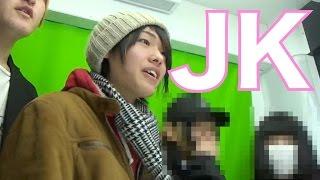 getlinkyoutube.com-見知らぬJK(女子高生)とプリクラを撮れるか?