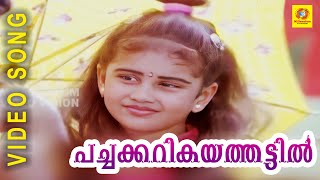 Evergreen Film Song|Pachakarikkaya Thattil Orumuthashi Pottatto | Kilukkampetti |Malayalam Film Song