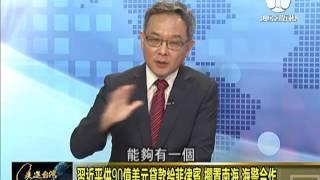 getlinkyoutube.com-走进台湾 2016 10 21 菲律賓總説統杜特爾特:美國迷失! 美國不甘心要求清