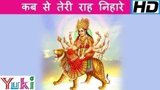 getlinkyoutube.com-Kab Se Teri Raah Nihare by Lakhbir Singh Lakkha -Sherowali Mata Ke Bhajan (Hindi)