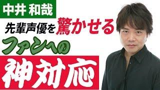 getlinkyoutube.com-【中井和哉】先輩 小野坂昌也を驚かせた、ファンへの神対応!!【声優スイッチ】