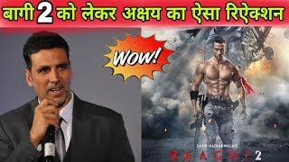 Akshay Kumar Reaction On Baaghi 2 Trailer   Tiger Shroff, Disha Patani