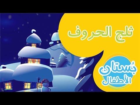 أغنية ثلوج أحرف اللغة العربية - فيديو تعليمي للأطفال