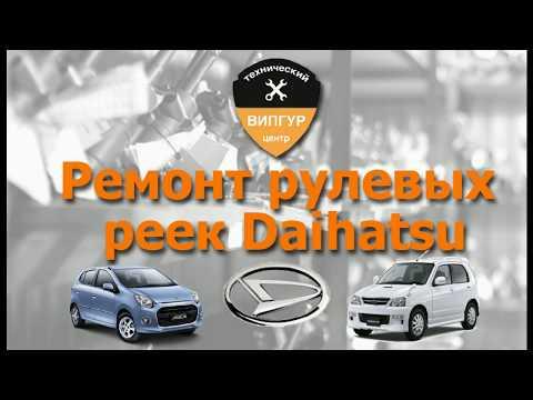 Ремонт рулевых реек Daihatsu (Дайхатсу) в техцентре ВИПГУР в Москве