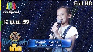 getlinkyoutube.com-ไมค์ทองคำเด็ก | น้องเมย่า | เพลงเขียนฝันไว้ข้างฝา | 19 พ.ย.59
