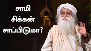 getlinkyoutube.com-சாமி சிக்கன் சாப்பிடுமா? Will God eat non-vegetarian?
