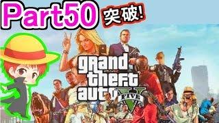 getlinkyoutube.com-【GTA5実況】赤髪のともと愉快な仲間たち Part50 【グランド・セフト・オート5】