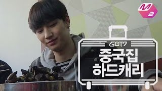 getlinkyoutube.com-[GOT7's Hard Carry] JB&Youngjae&Mark visiting Chinese restraunt Ep.8 Part 4
