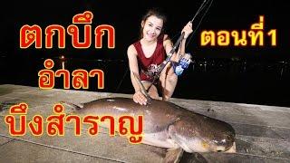 ตกปลาบึก ปิดตำนาน 33 ปี บึงสำราญ ตอนที่1 by fishingEZ