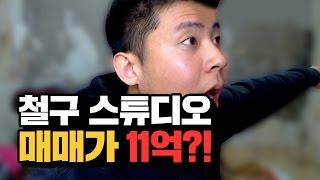 getlinkyoutube.com-철구 스튜디오 매매가가 11억이라고?! 공과금 얘기하다 매매가 알려주는 집주인아저씨 (17.02.22-4) :: ChulGu