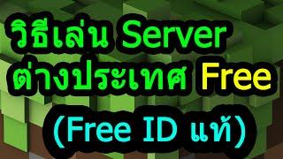 getlinkyoutube.com-Tackle⁴⁸²⁶ Minecraft วิธีเล่น Server ต่างประเทศ [ID แท้ฟรี]