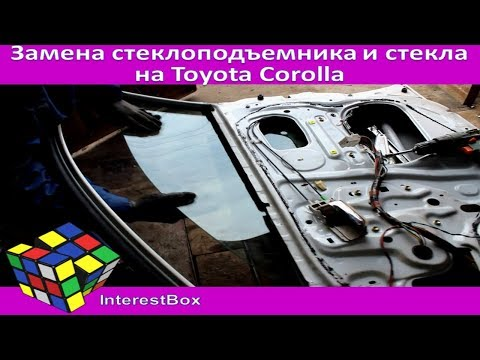 Как заменить электростеклоподъемник и стекло на Toyota Corolla  120 кузов