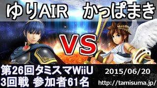 第26回タミスマ3回戦 ゆりAIR(マルス) vs かっぱまき(ピット) スマブラWiiU Smash for wii U