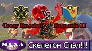 getlinkyoutube.com-Crazy Russian VS Romania II [Clash of Clans]