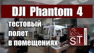 getlinkyoutube.com-DJI Phantom 4: Тест полета в помещениях