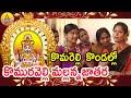 కొమరెల్లి  కొండల్లో || Komuravelli Mallanna Jathara DJ Video Songs || Telangana Devotional