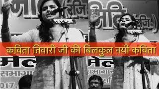 Kavita Tiwari | कविता तिवारी | Kavi Sammelan...तो चौदह वर्ष की प्रतीक्षा व्यर्थ हो जाती