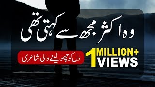 Wo Akser Mujh Se Kehti Thi - Urdu Sad Poetry by Waseem
