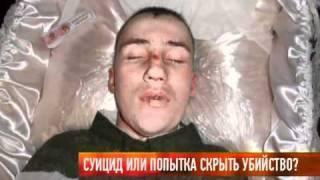 getlinkyoutube.com-Суицид или попытка скрыть убийство?
