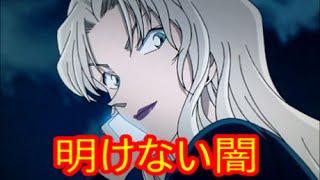 getlinkyoutube.com-アニメ 感動 名探偵コナン 未だ明けない闇 黒の組織メンバー紹介