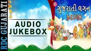 Gujarati Lagan Fatana   ગુજરાતી લગન ફટાણા   AUDIO JUKEBOX   Folk Song   Gujararti Marriage Song