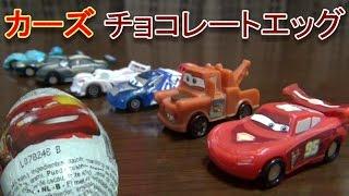 getlinkyoutube.com-【カーズ】カーズ チョコエッグ開封[ゆごサンド]/Disney Pixar Cars Chocolate Egg