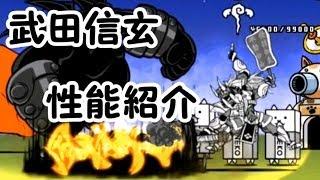 武神・武田信玄 性能紹介 にゃんこ大戦争