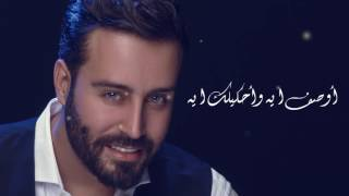 getlinkyoutube.com-Saad Ramadan - Kolli Melkak [Cover - Lyrics Video] / سعد رمضان - كلي ملكك