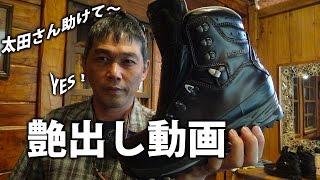 getlinkyoutube.com-登山靴 WAX加工でもツヤがでない人のための動画 BC穂高