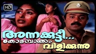 Malayalam Full Movie Annakutty Kodambakkam Vilikkunnu |  Suresh Gopi, Sai Kumar,Sreeja  movies