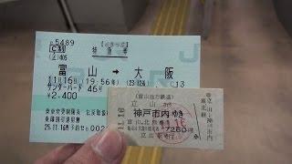 getlinkyoutube.com-立山→神戸市内 硬券乗車券の旅