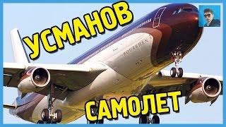 Самолет самого богатого УЗБЕКА в мире - Алишера Усманова