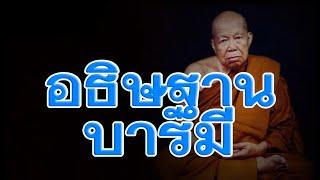 getlinkyoutube.com-หลวงปู่เหรียญ วรลาโภ เทศนาเรื่องอธิษฐานบารมี