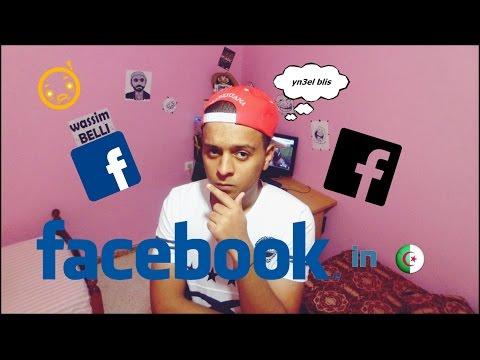 ♥wassim♥le facebook||الفايسبوك في الجزائر