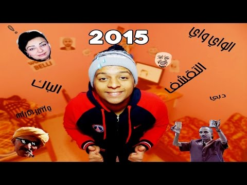 ♥wassim♥3am danthology|!! واش صرا في 2015