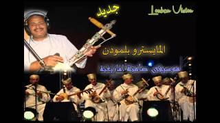 symphonie amazigh jadid lahcen belmouden السمفونية الامازيغية رقم 1