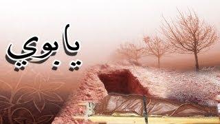 getlinkyoutube.com-نشيد يابوي ليتك حي وتشوف حالي كلمات وإنشاد : الشاعر فهد الديحاني