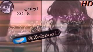 getlinkyoutube.com-شيلة الجادل 2016 أداء هزاع المهلكي أهداء بوح السهم HD