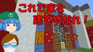 getlinkyoutube.com-これでいいのか?マインクラフト2②~これで家を建てやがれ!【Minecraft ゆっくり実況プレイ】
