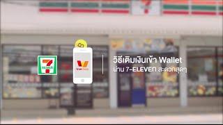 getlinkyoutube.com-วิธีเติมเงินเข้าแอพ Wallet by TrueMoney ง่ายๆ ที่ 7-Eleven (ฟรีค่าธรรมเนียม)