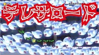getlinkyoutube.com-【マリオメーカー#165】お化けなんて怖くない!?テレサロードを突っ走れ