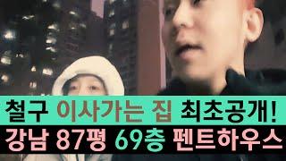 getlinkyoutube.com-철구 이사가는 집 최초공개! 강남 87평 69층 펜트하우스 (15.11.26방송) :: ChulGu