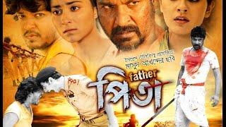 getlinkyoutube.com-PITA (Father) bangladeshi movie 2012