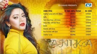 Anika | Anika Ibnat | Audio Jukebox | Bangla Hits Album