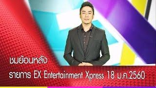 getlinkyoutube.com-ชมย้อนหลังรายการ EX Entertainment Xpress 18 ม.ค. 60