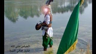 getlinkyoutube.com-Abbas ibn. Ali [a.s] العباس عليه السلام -مشهد مؤثر