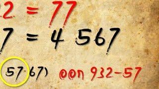 getlinkyoutube.com-สูตรหวย16/8/59 ให้เลขท้าย2ตัว วิน 6หาง  เข้าหลายงวด แนวทางงวด 16 สิงหาคม 2559 สถิติดีมาก