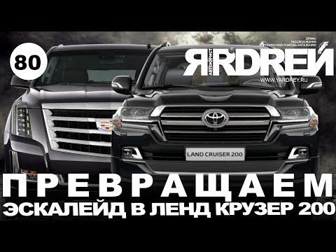 Превращаем КАДИЛЛАК ЭСКАЛЕЙД в ТОЙОТА ЛЕНД КРУЗЕР 200