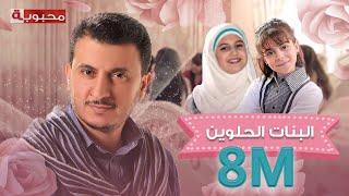 getlinkyoutube.com-MahboobaTV | البنات الحلوين | ايمن رمضان - راما النتشة