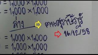 getlinkyoutube.com-เลขเด็ด หวยคนสุราษฎร์ งวดวันที่ 17/12/58